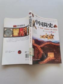 中国青少年成长必读:中国简史