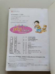 中国孩子最着迷的365个经典游戏