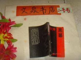 上海滩黑幕 三   7.5成新 有几页页边小油印