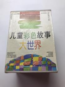 儿童彩色故事大世界  红宝卷7本、绿宝卷5本  12本合售