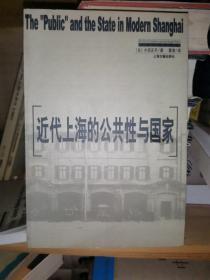 近代上海的公共性与国家