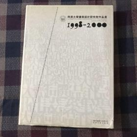 同济大学建筑设计研究院作品选:1998~2000:[中英文本]
