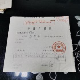 文革 干部介绍信 1975年 0001122号