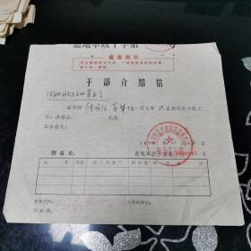 文革 干部介绍信 1970年 0000062号