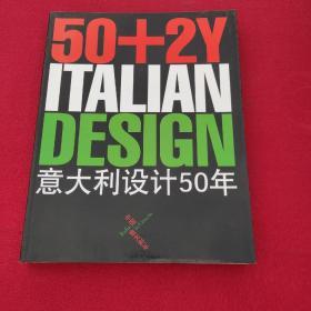 正版 意大利设计50年