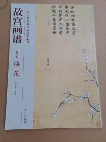 故宫画谱:梅花(花鸟卷)