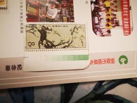 T103梅花邮票(6-1)8分