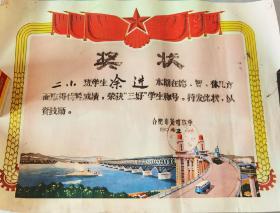 1980年三好学生奖状(光明小学手绘版)