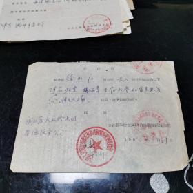 文革 介绍信 1968年 3