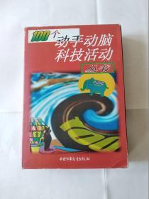 100个动手动脑科技活动丛书 盒装5册