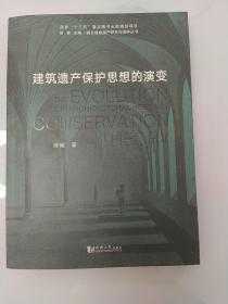 城乡建成遗产研究与保护丛书:建筑遗产保护思想的演变(1-2)