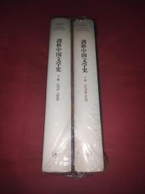 剑桥中国文学史(上下卷)【全塑封】