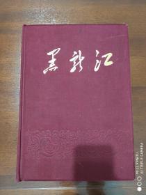 黑龙江画册   1959年一版一印   布面硬精装     37.5-26.5厘米    (8开)