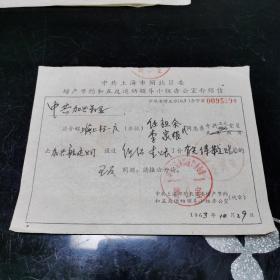 文革  中共上海市闸北区委增产节约和五反运动领导小组办公室介绍信  1963年