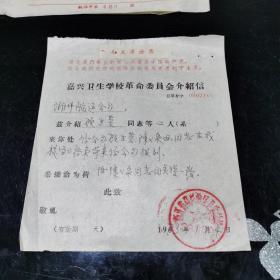 文革  嘉兴卫生学校革命委员会介绍信 1973年