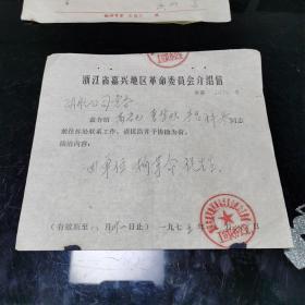 文革  浙江省嘉兴地区革命委员会介绍信 1975年
