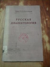 俄罗斯方言学 俄文原版,