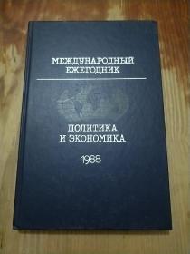 俄文书 32开精装 1988,