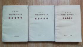 80年代老教参 高级中学 物理 甲种本 教学参考书【全套3本 86~87年  人教版 未用】