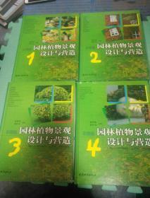 园林植物景观设计与营造:彩图版G