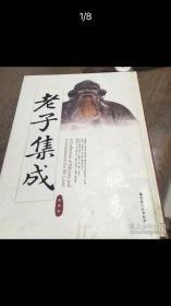 老子集成第5册