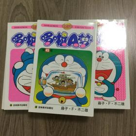 哆啦A梦全集全套45册