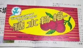 商标  糖水杨梅