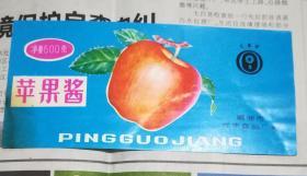 商标  苹果酱