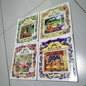 森林小岛的四季故事; 全四册【 初春的计划 、夏天的远行、 金色的信 、雪天的礼物】4本合售