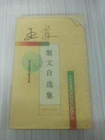 王蒙  亲笔签名本 《王蒙散文自选集》,95年9月签于北京书市,95年5月初版,品相如图