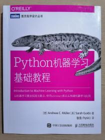 《Python机器学习基础教程》(16开平装)九品