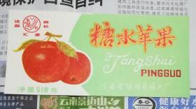商标 糖水苹果