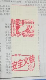 青海火花 西宁厂安全火柴标红色