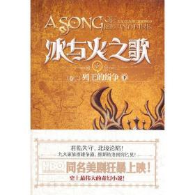 正版旧书 (卷二)列王的纷争下-冰与火之歌-6 马丁 重庆出版社