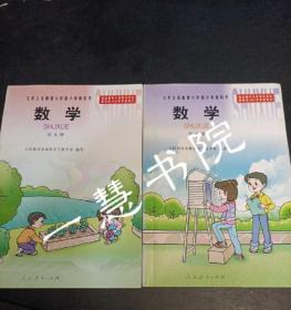 小学教科书数学 第八册+第九册(两册合售)