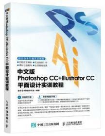 全新正版图书 中文版Photoshop CC+Illustrator C面设计实训教程数字艺术教育研究室人民邮电出版社9787115421739  本科及以上只售正版图书