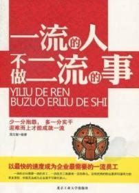 全新正版图书 的人不做二流的事周文敏北京工业大学出版社9787563931316 成功心理通俗读物只售正版图书