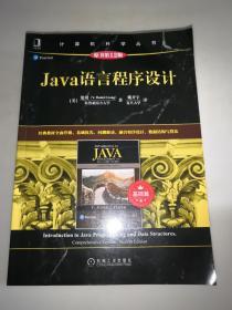Java语言程序设计(基础篇)(原书第12版)一版一印