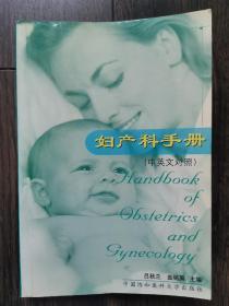 妇产科手册(中英文对照)