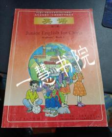 初中英语教科书 第三册