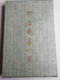 郭店楚墓竹简(一版一印)