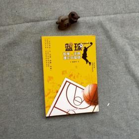 篮球教学、训练理论与实践