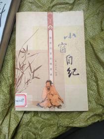 怡性要语——儒林宝训丛书