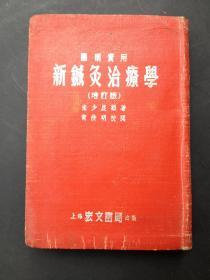 新针灸治疗学(精装本 增订版 1955年)