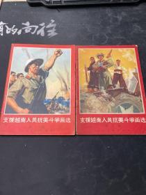 支援越南人民抗美斗争画选(第一辑 第二辑)两本合售