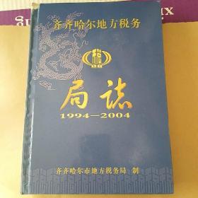 齐齐哈尔地方税务,局志,1994至2004。