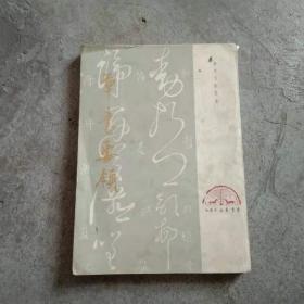 草书要领 天津古籍