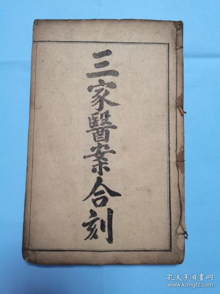 三家医案合刻:医效秘传三卷+温热赘言一卷 光绪辛丑(1901)年