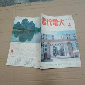 当代电大  期刊杂志1989年第4期