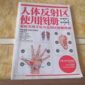 人体反射区使用图册  手足耳反射区保健指南